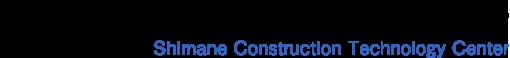 公益財団法人 島根県建設技術センター